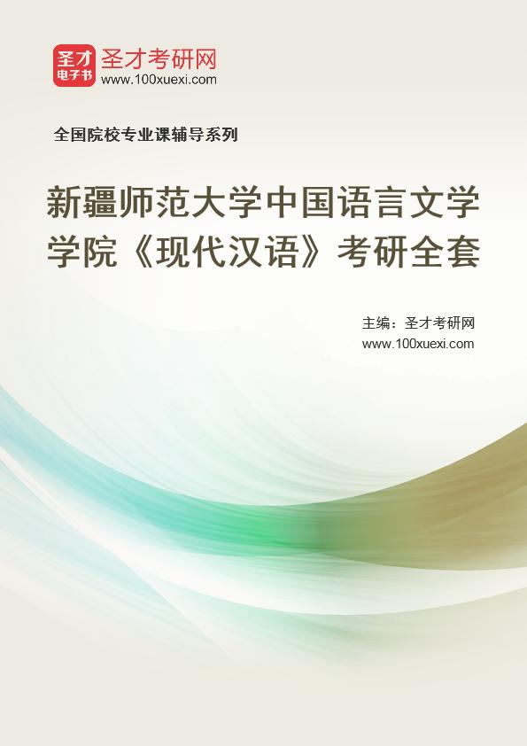 现代汉语,新疆369学习网