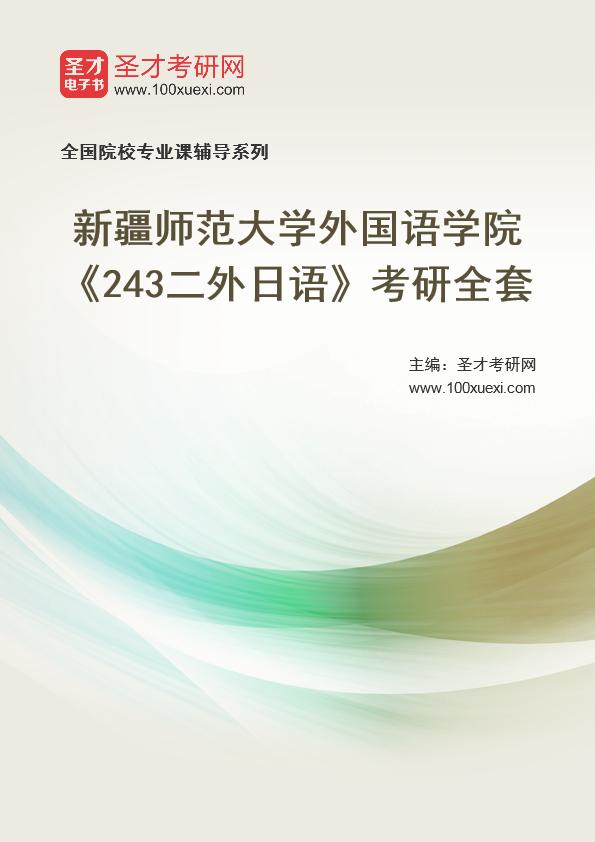 日语,新疆369学习网
