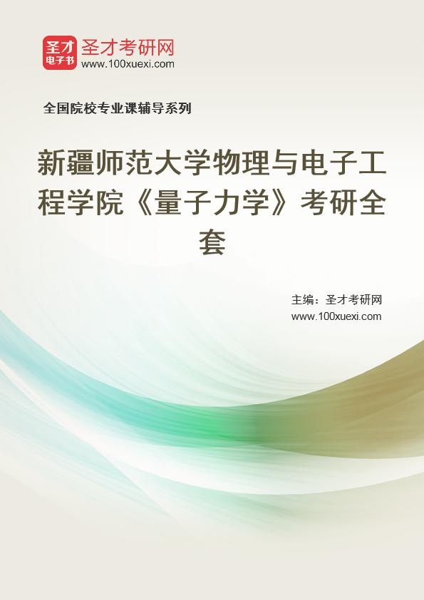 量子力学,新疆369学习网