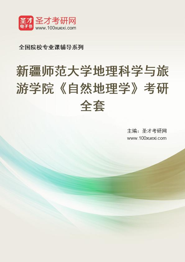 自然地理学,新疆369学习网