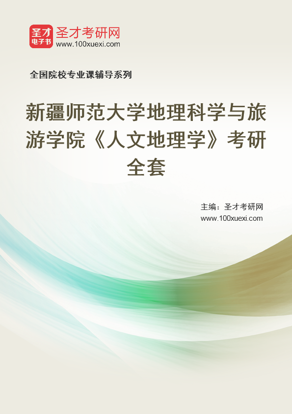 人文地理学,新疆369学习网