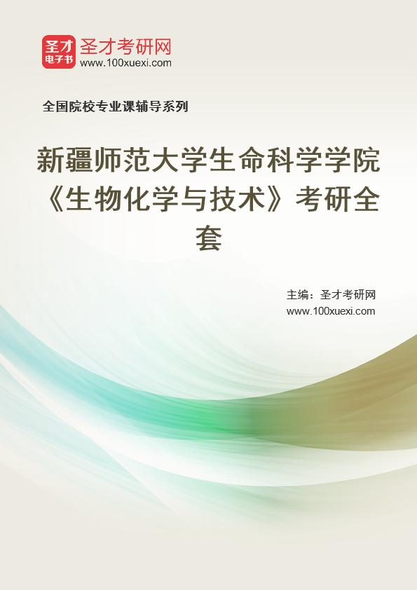 新疆,生物化学369学习网