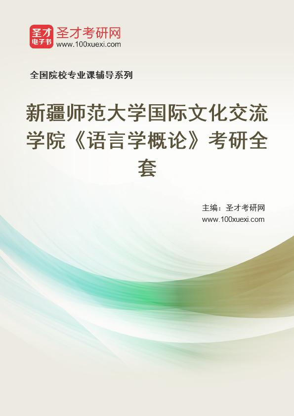 新疆,语言学369学习网