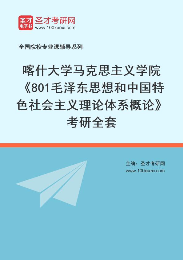 喀什,毛泽东思想369学习网