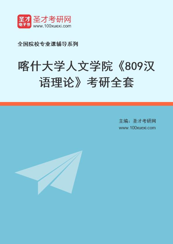喀什,汉语369学习网