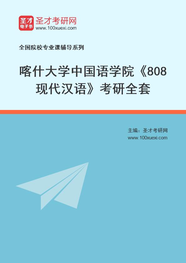 喀什,现代汉语369学习网