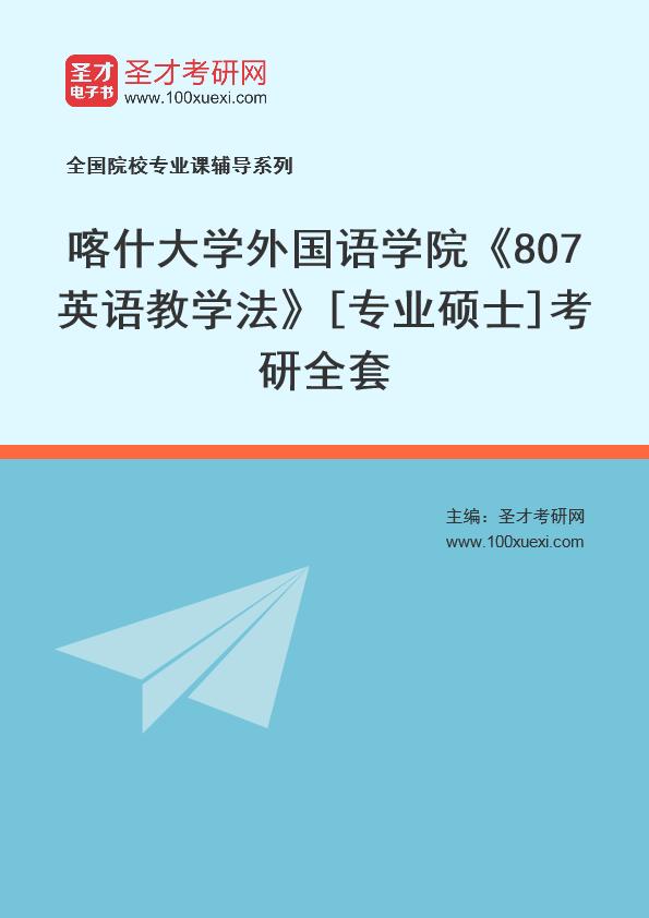 喀什,教学法369学习网