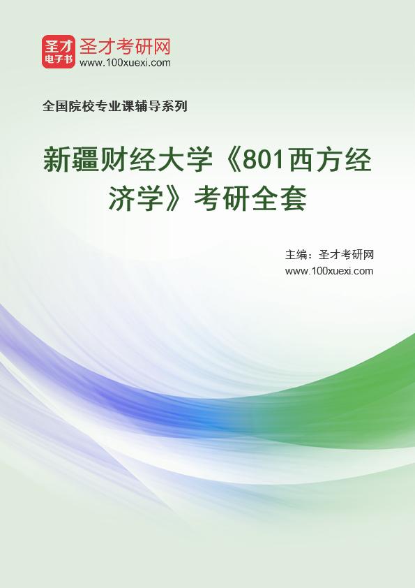 2021年新疆财经大学《801西方经济学》考研全套