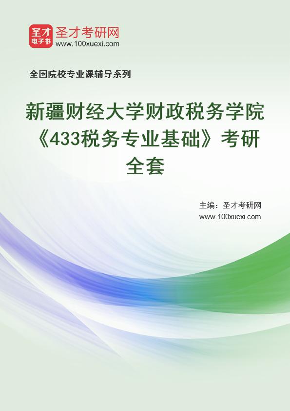 2021年新疆财经大学财政税务学院《433税务专业基础》考研全套