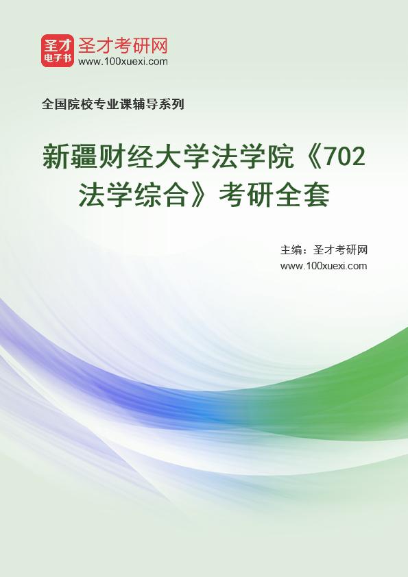 2021年新疆财经大学法学院《702法学综合》考研全套