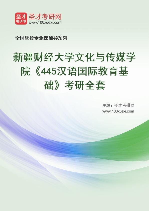 汉语,新疆369学习网