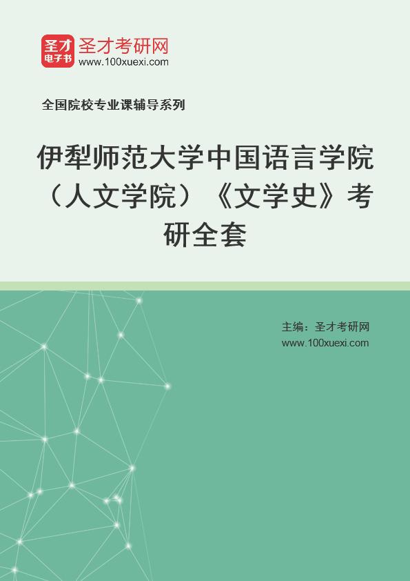 伊犁,文学史369学习网