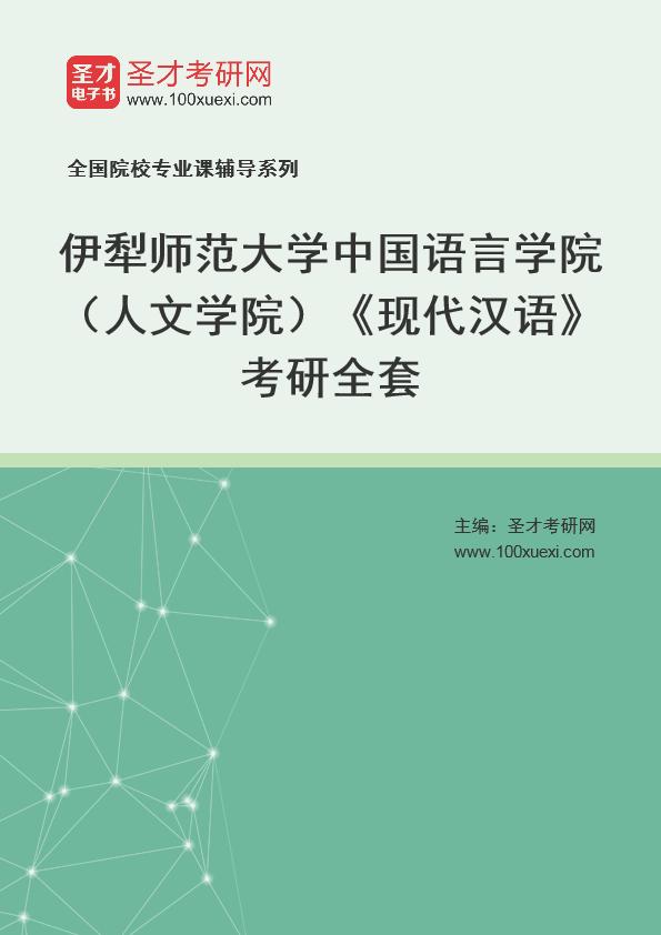 2021年伊犁师范大学中国语言学院(人文学院)《现代汉语》考研全套