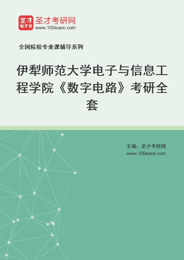 2021年伊犁师范大学电子与信息工程学院《数字电路》考研全套