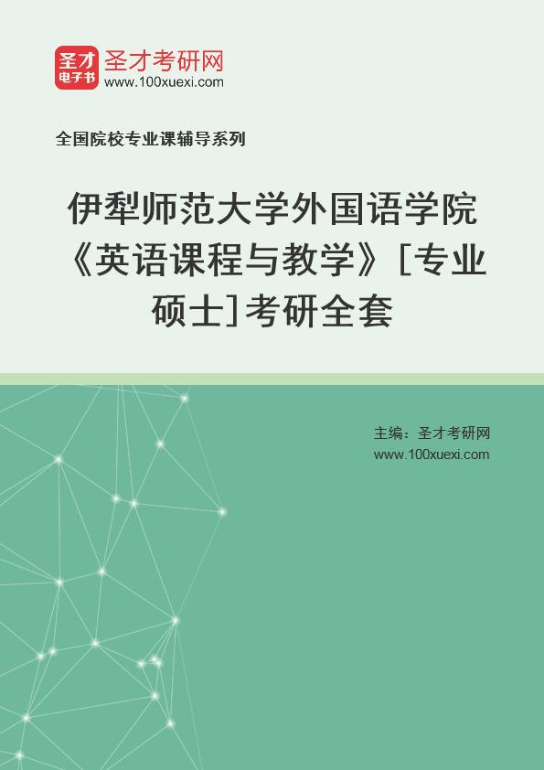 2021年伊犁师范大学外国语学院《英语课程与教学》[专业硕士]考研全套