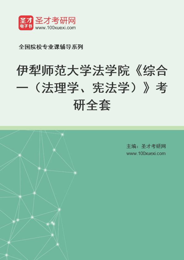 2021年伊犁师范大学法学院《综合一(法理学、宪法学)》考研全套