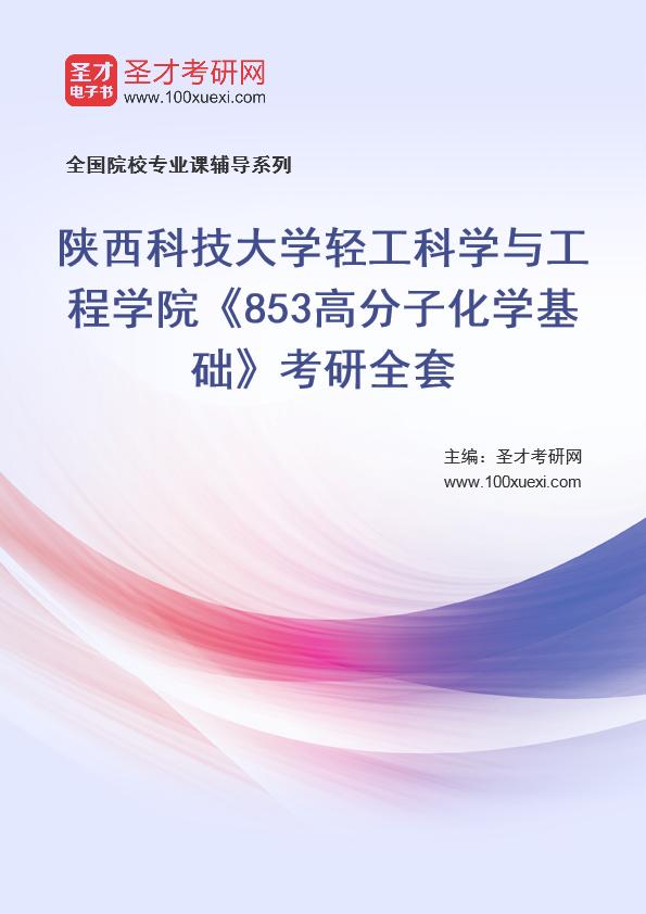 高分子,工程学院369学习网