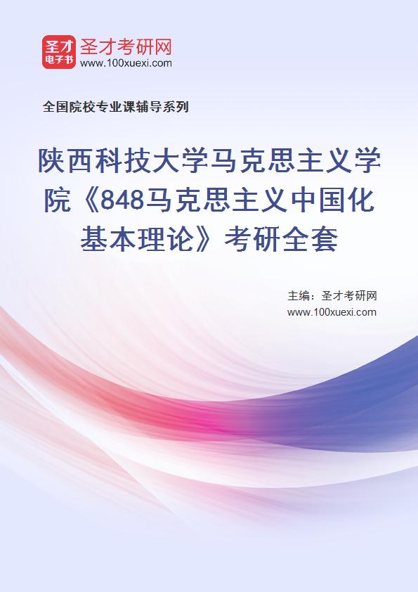 马克思主义,中国化369学习网