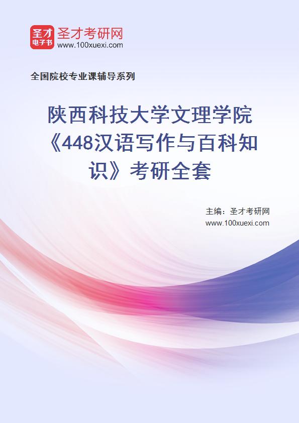 汉语,文理学院369学习网