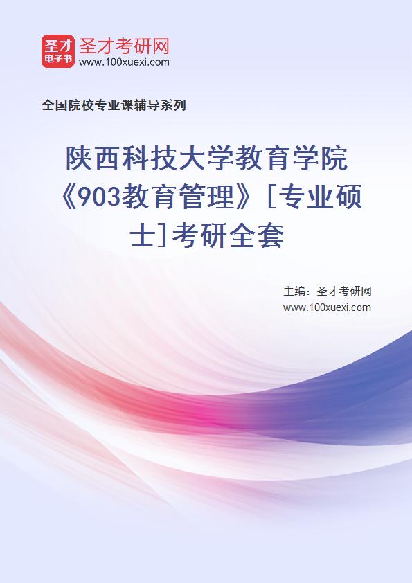 教育学院,教育管理369学习网