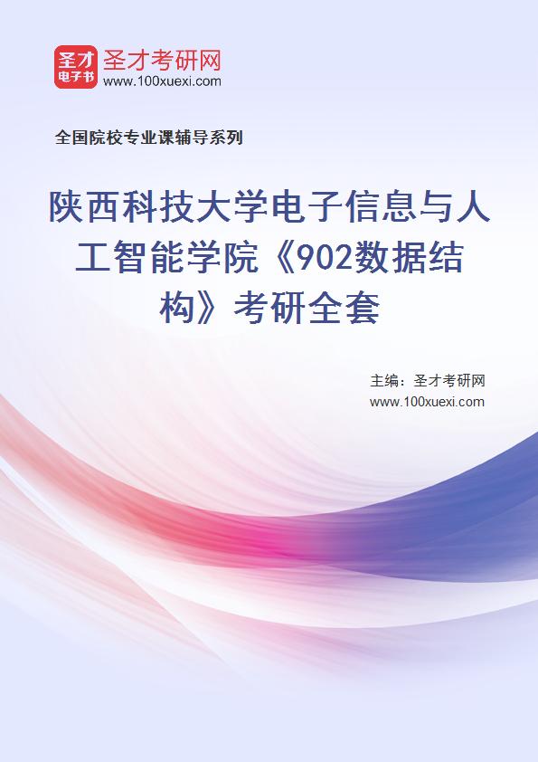 数据结构,人工智能369学习网