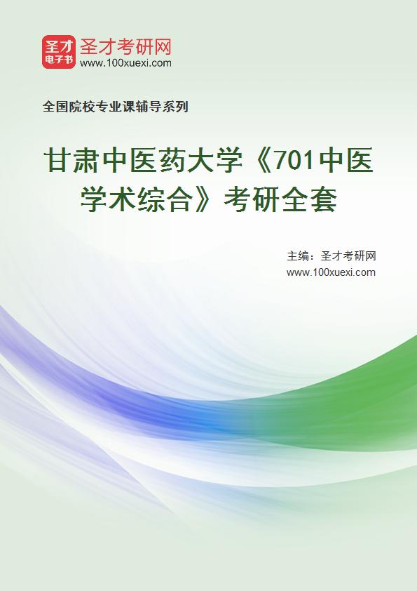 2021年甘肃中医药大学《701中医学术综合》考研全套