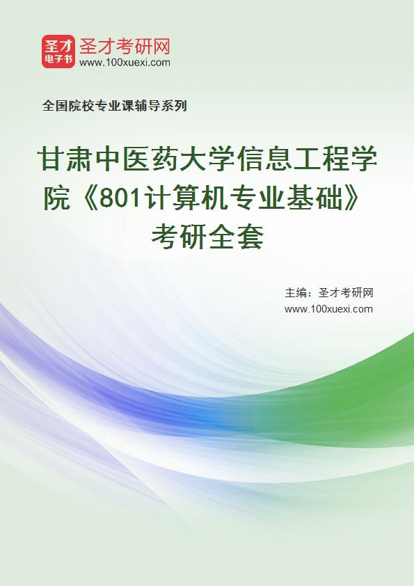 2021年甘肃中医药大学信息工程学院《801计算机专业基础》考研全套