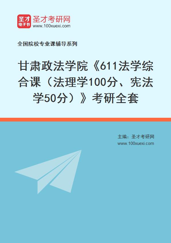 法理学,政法学院369学习网