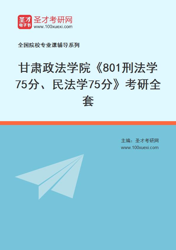政法学院,甘肃369学习网
