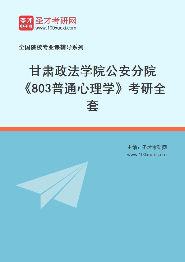 2021年甘肃政法学院公安分院《803普通心理学》考研全套