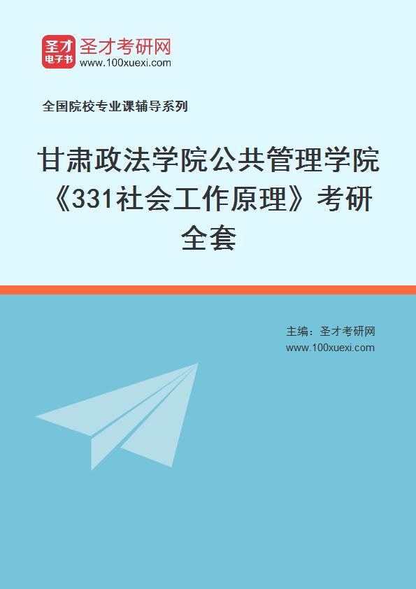 2021年甘肃政法学院公共管理学院《331社会工作原理》考研全套