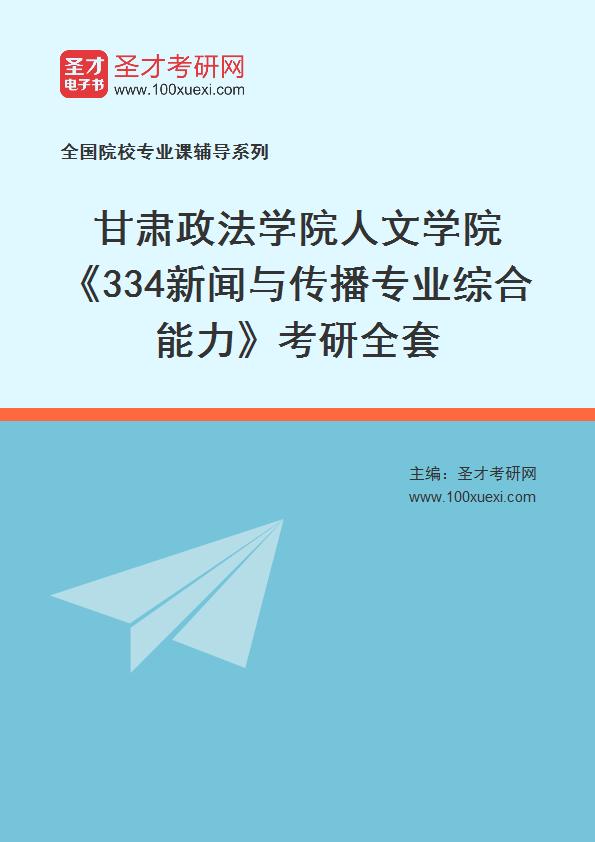 2021年甘肃政法学院人文学院《334新闻与传播专业综合能力》考研全套