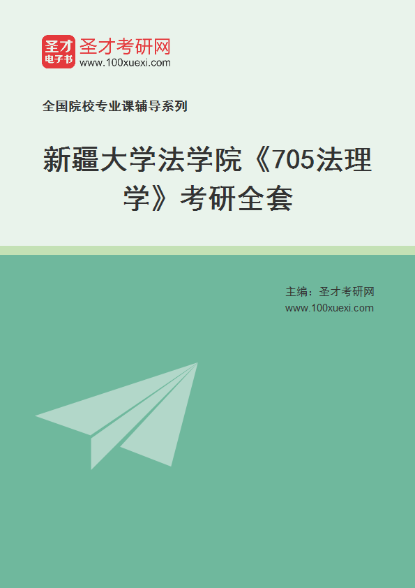 法理学,法学院369学习网
