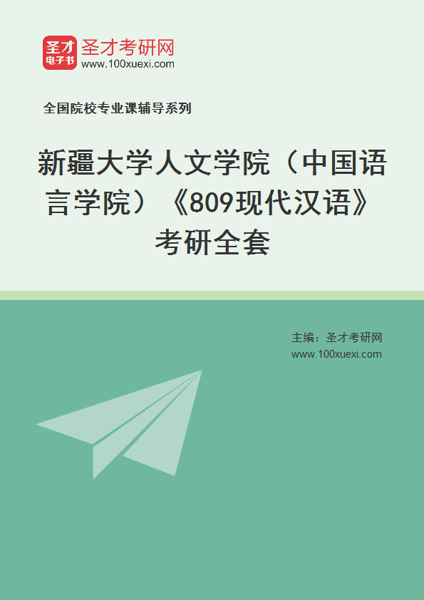 2021年新疆大学人文学院(中国语言学院)《809现代汉语》考研全套