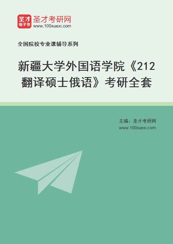 2021年新疆大学外国语学院《212翻译硕士俄语》考研全套