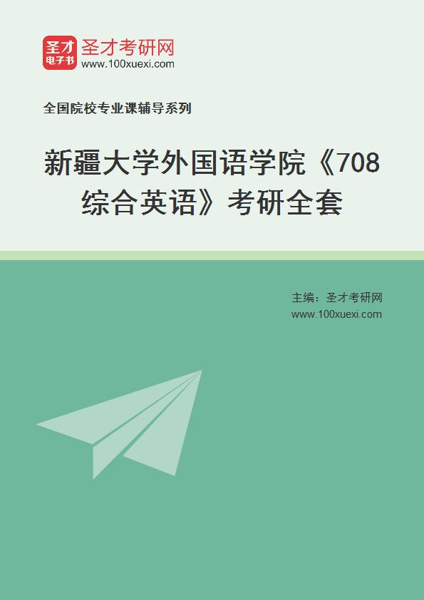 英语,研究生院369学习网