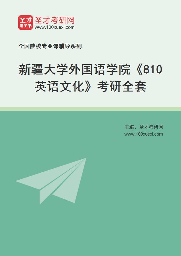 2021年新疆大学外国语学院《810英语文化》考研全套