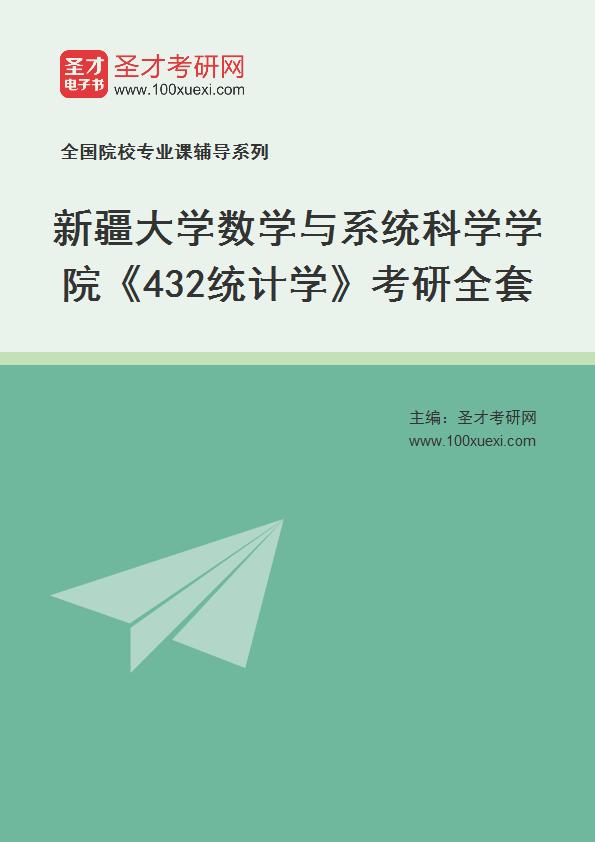 2021年新疆大学数学与系统科学学院《432统计学》考研全套