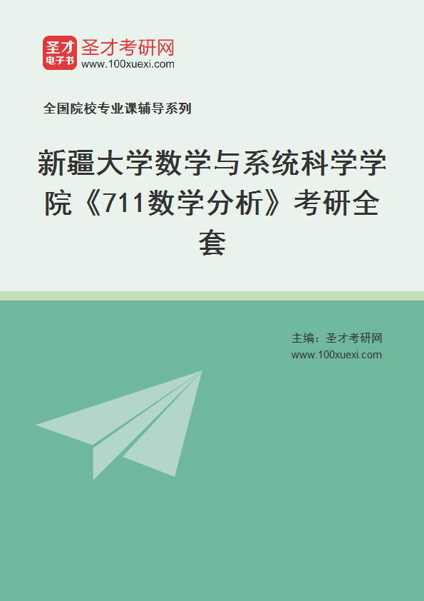2021年新疆大学数学与系统科学学院《711数学分析》考研全套