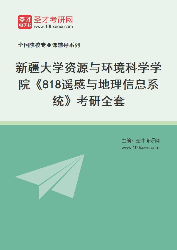 2021年新疆大学资源与环境科学学院《818遥感与地理信息系统》考研全套