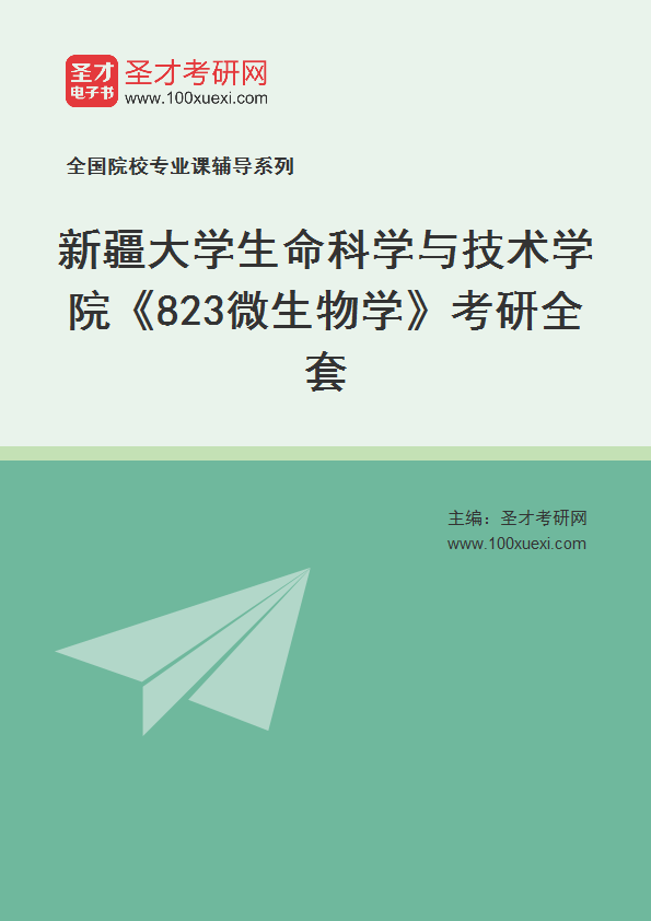 2021年新疆大学生命科学与技术学院《823微生物学》考研全套