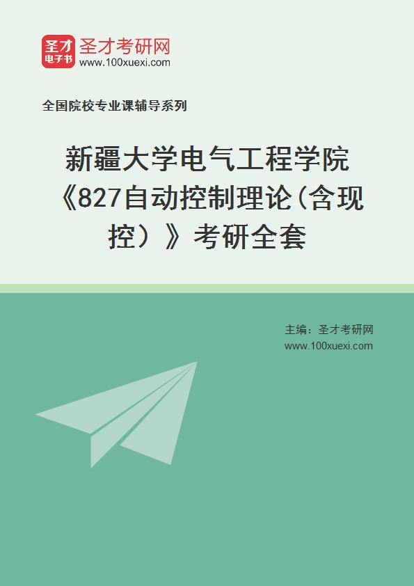 工程学院,自动控制369学习网