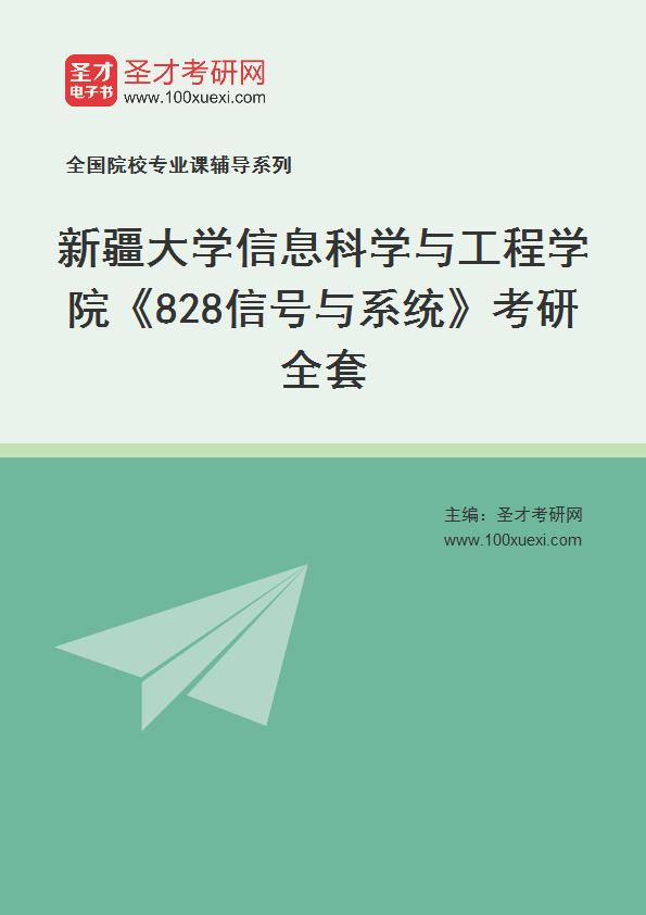 2021年新疆大学信息科学与工程学院《828信号与系统》考研全套