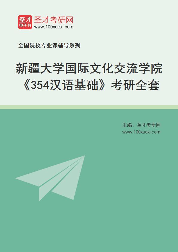 2021年新疆大学国际文化交流学院《354汉语基础》考研全套