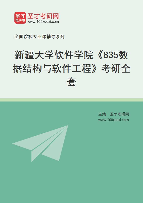 数据结构,软件工程369学习网