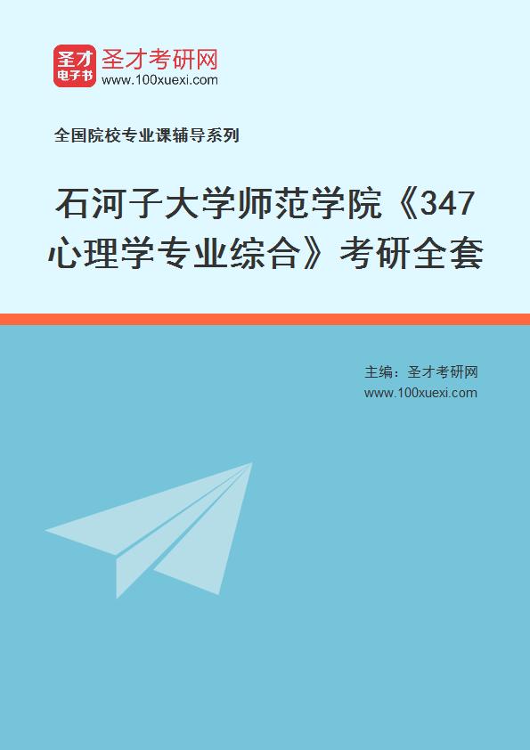 石河子,师范学院369学习网