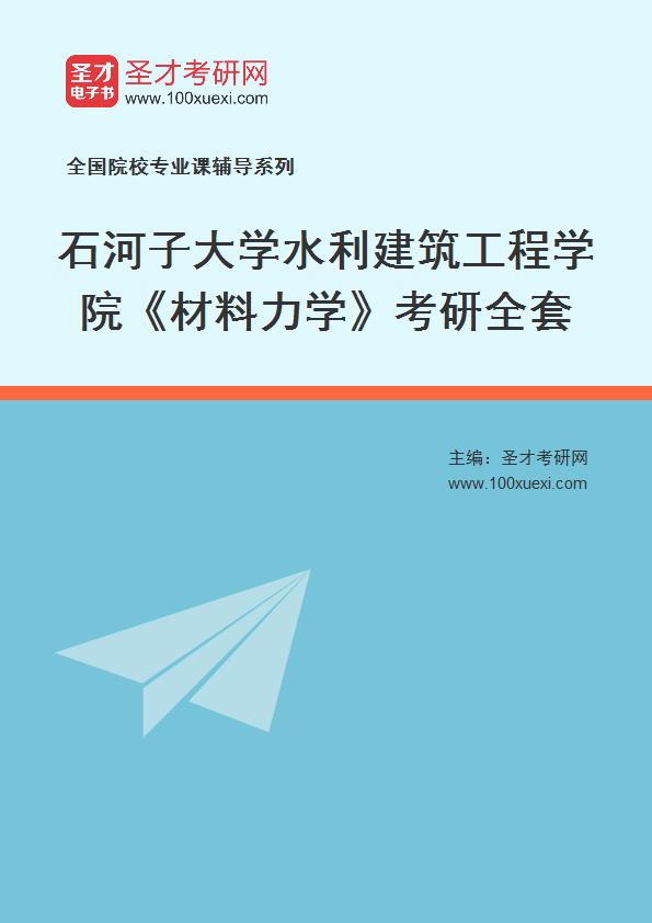 石河子,材料力学369学习网
