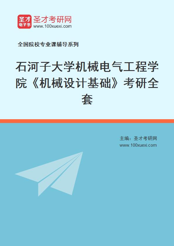 石河子,工程学院369学习网