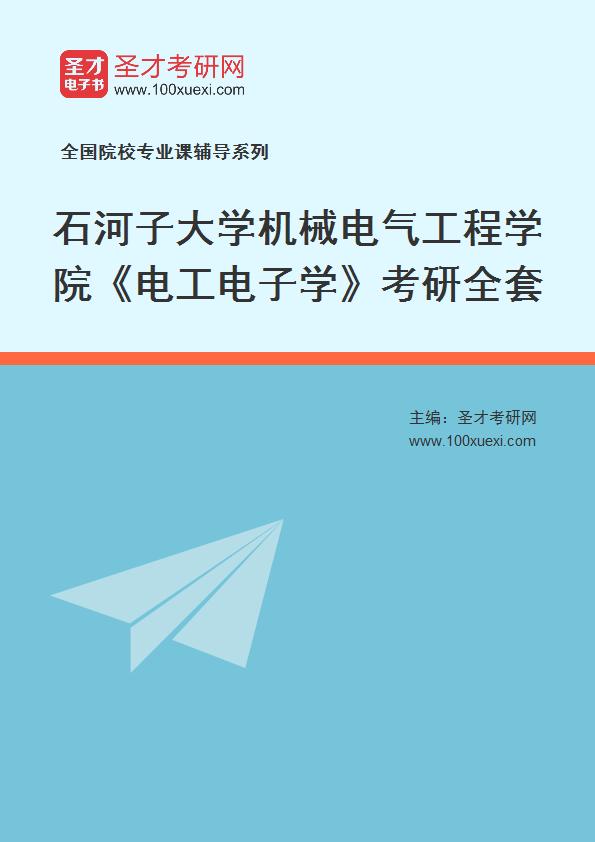 石河子,电子学369学习网