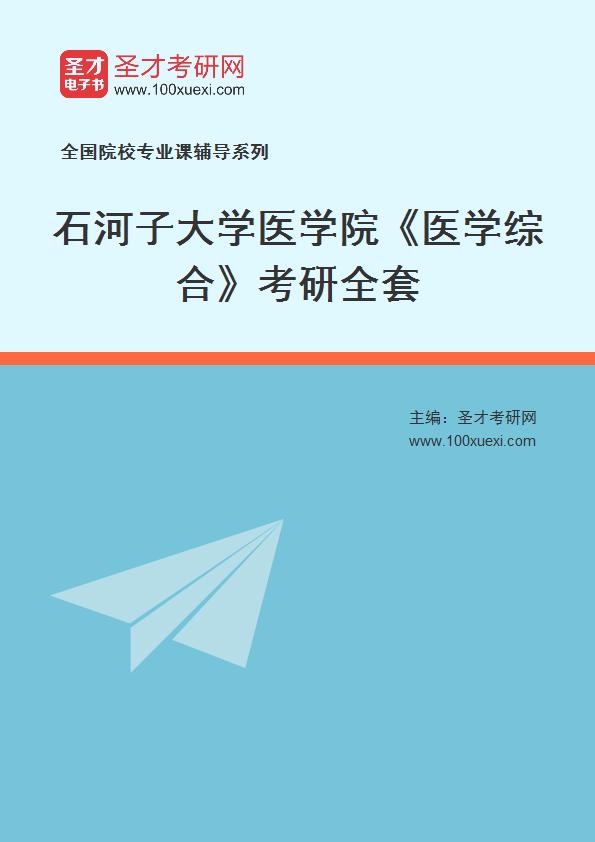 石河子,医学院369学习网